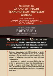 drama-poster